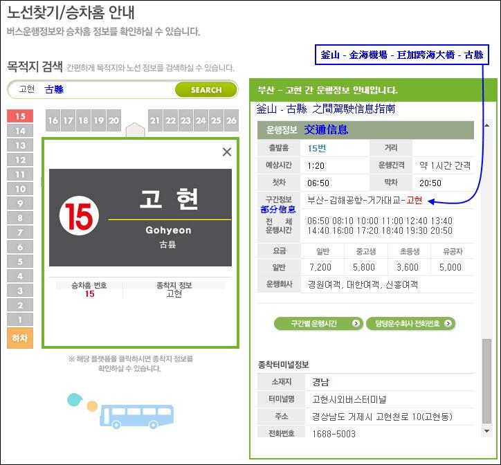 busan-seobu-intercity-bus-terminal-route-enquiry-01
