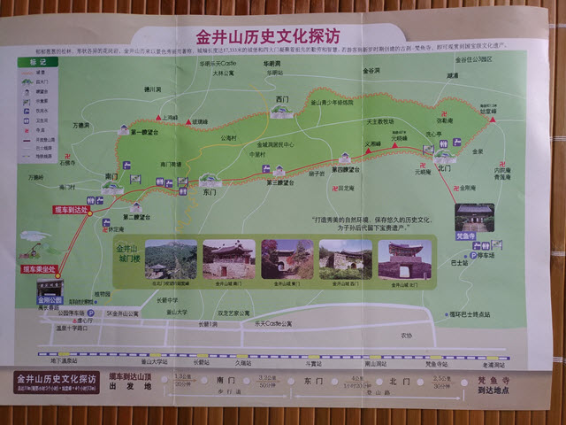 金井山城遠足地圖