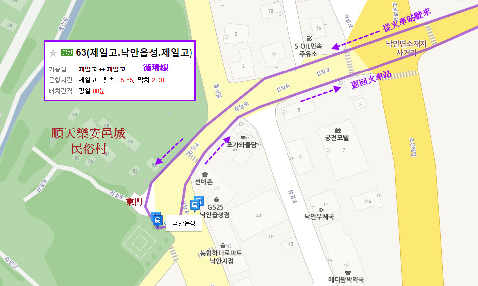hotel-naganeupseong-folk-village-circular-bus-no-63-route-02