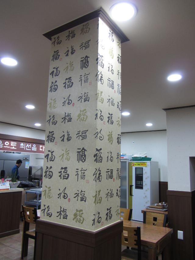 korea-southern-0095