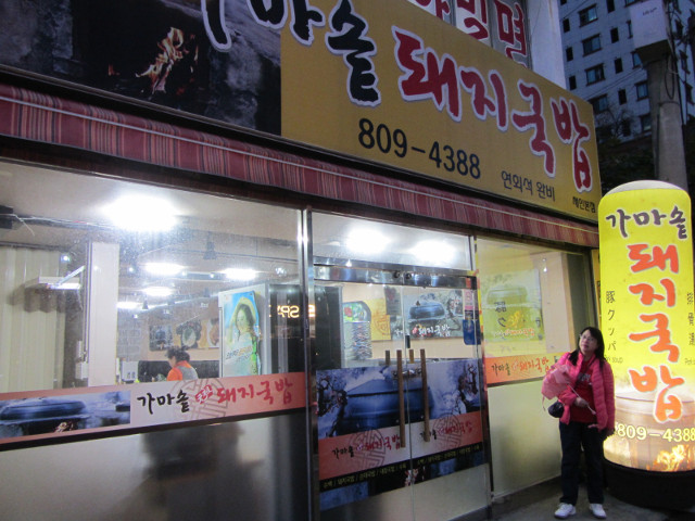 korea-southern-0232