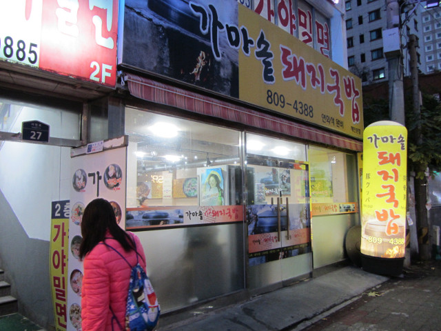 korea-southern-0233