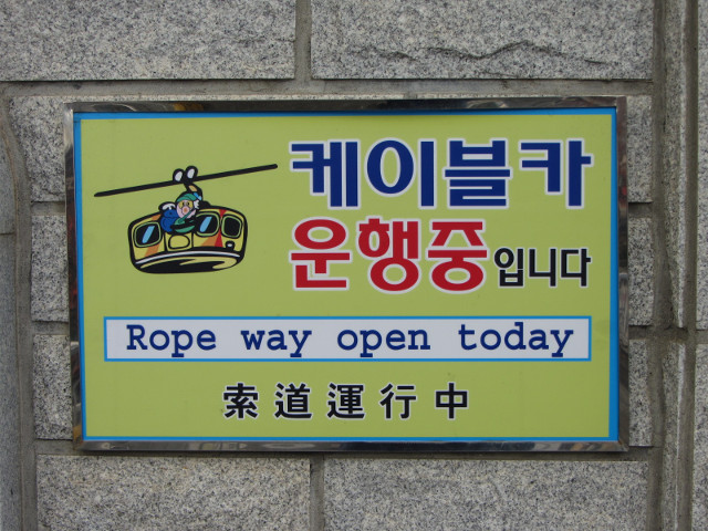 korea-southern-0273