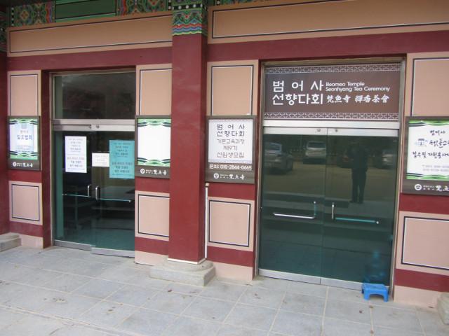 korea-southern-0817