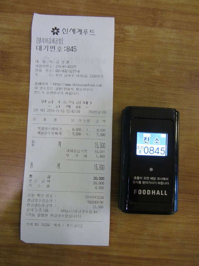 korea-southern-0904
