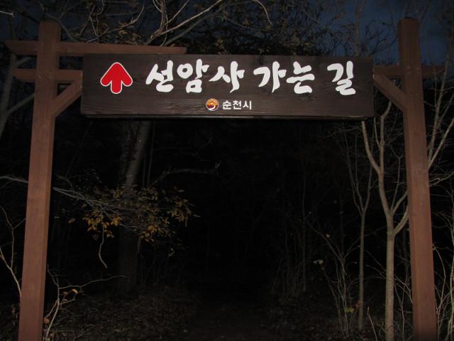 korea-southern-9486