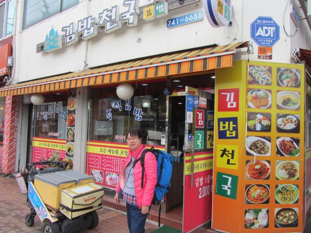 korea-southern-9506