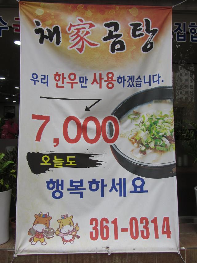 korea-southern-9548
