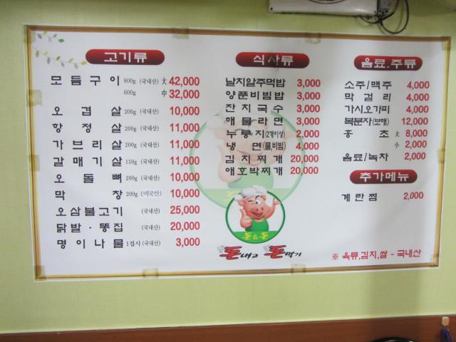 korea-southern-9665