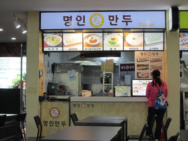 korea-southern-9682