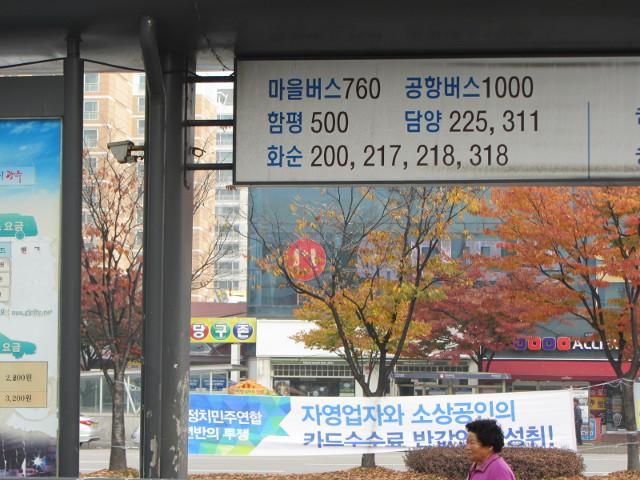 korea-southern-9688