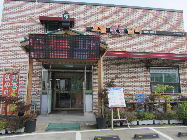 korea-southern-9704