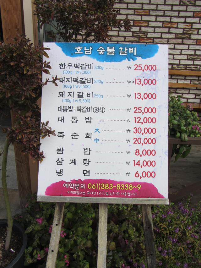 korea-southern-9705