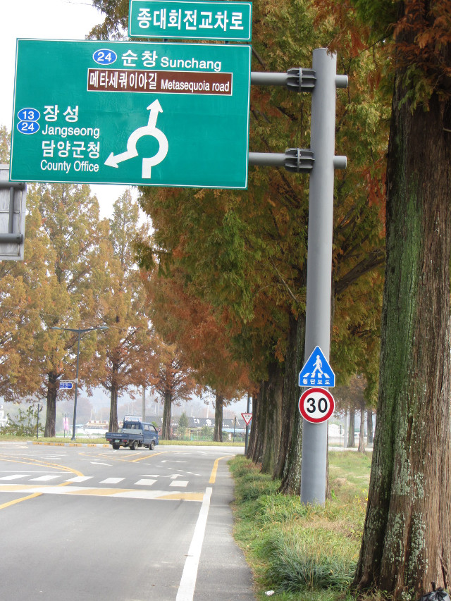 korea-southern-9735