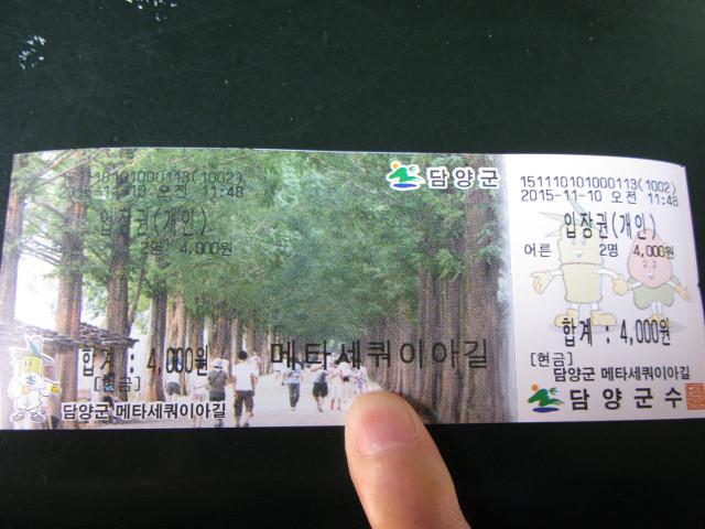 korea-southern-9795