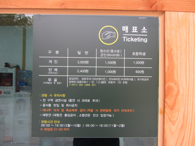 korea-southern-9968