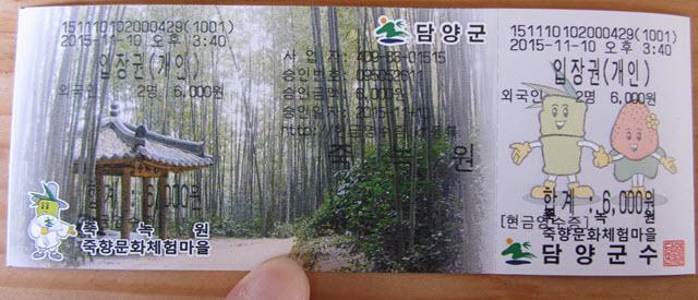 korea-southern-9971