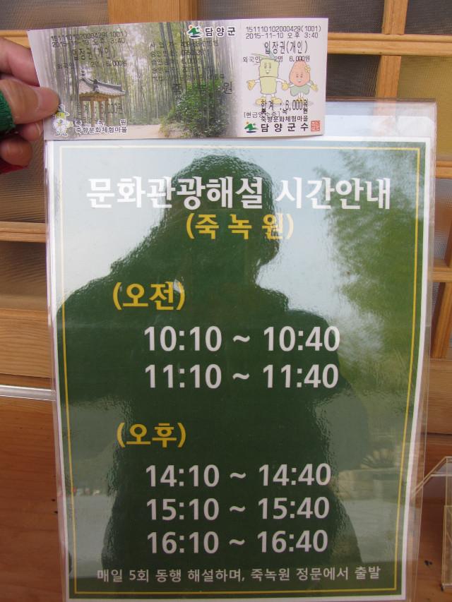 korea-southern-9972