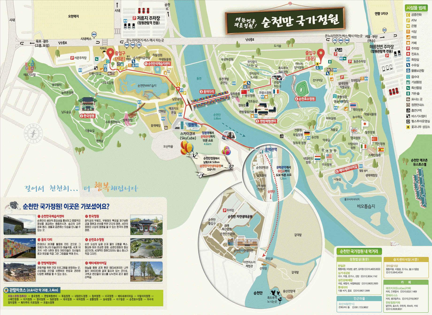 順天灣庭園遊覽地圖