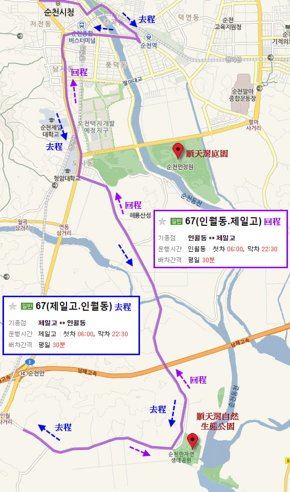 suncheonbay-back-to-hotel-bus-no-67-routes-01