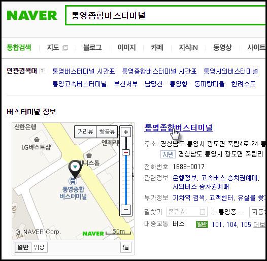 korea-bus-routes-naver-online-enquiry-02