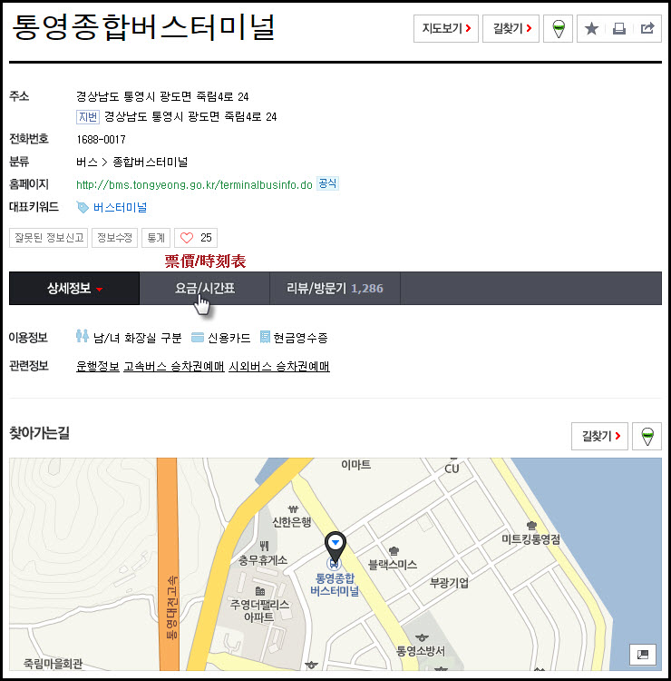 korea-bus-routes-naver-online-enquiry-03
