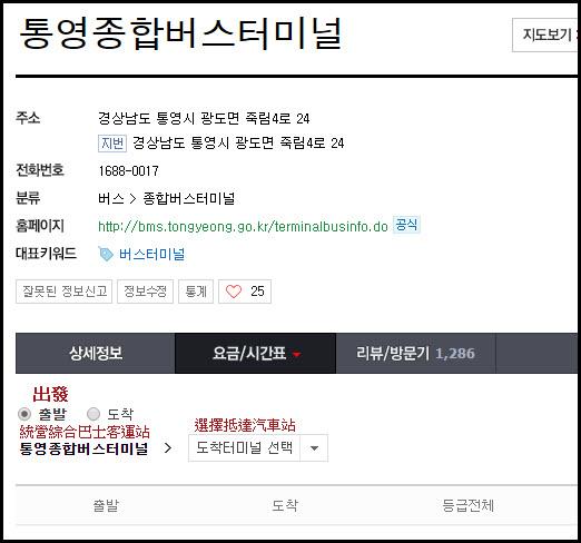 korea-bus-routes-naver-online-enquiry-04