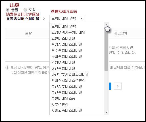 korea-bus-routes-naver-online-enquiry-05