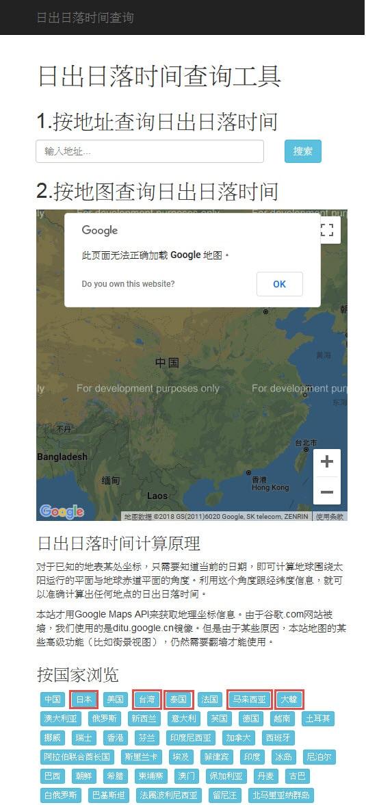 韓國日出日落查詢網站
