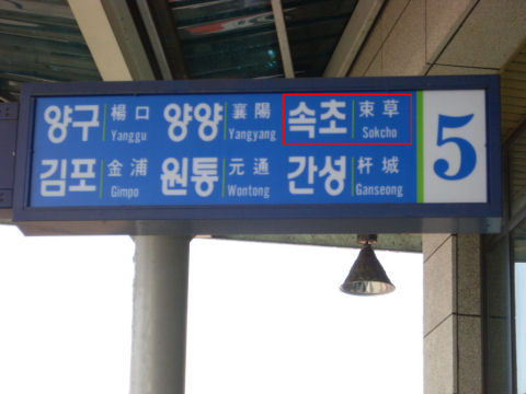 chuncheon-sokcho-bus-stop