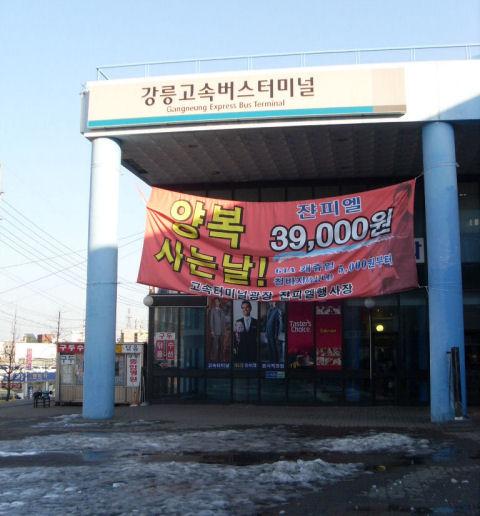 gangneung-bus-terminal-05