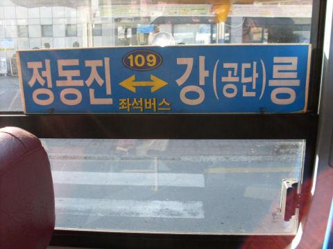 gangneung-jeongdongjin-bus-info-3