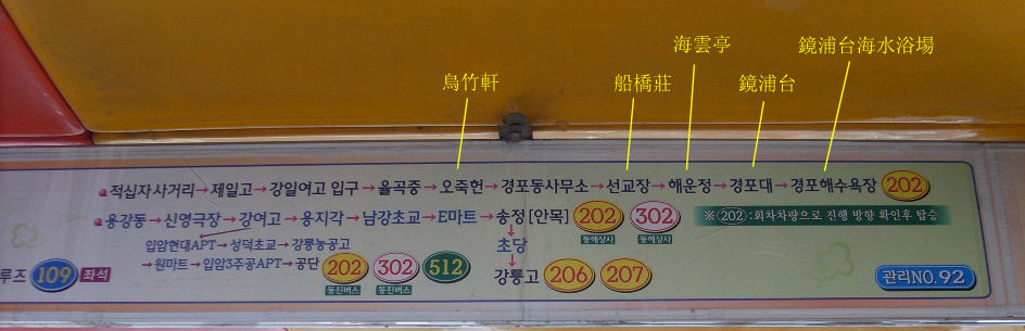 gyeong-po-dae-bus-202-route