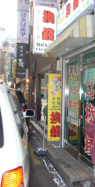 money-exchange-insa-dong-2