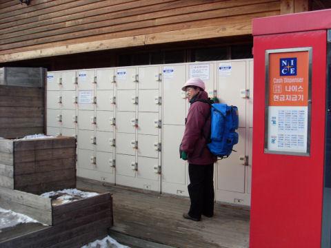 nami-locker