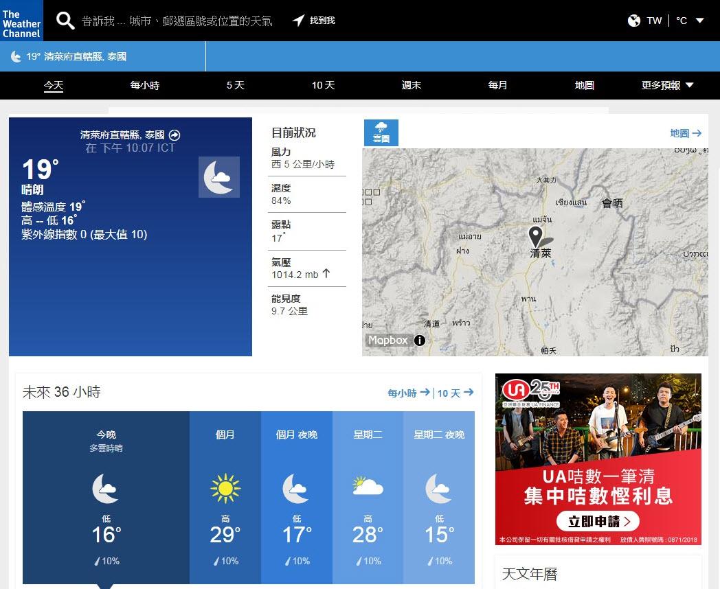 泰國北部清萊天氣預報網站 weather.com