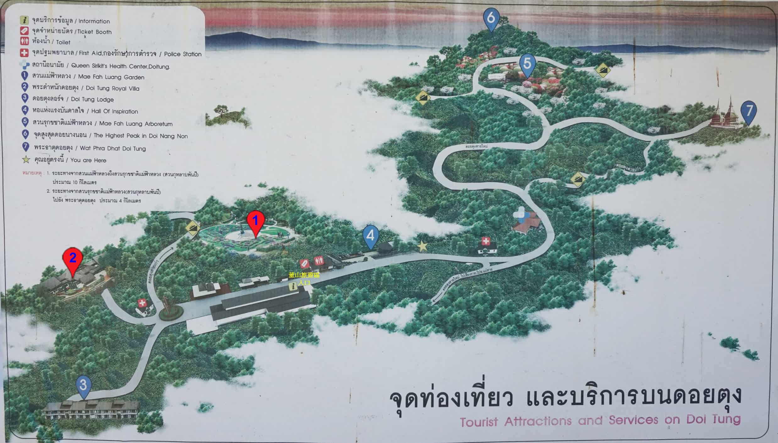 董山 Doi Tung 旅遊地圖