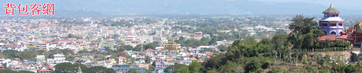 泰國北部春遊