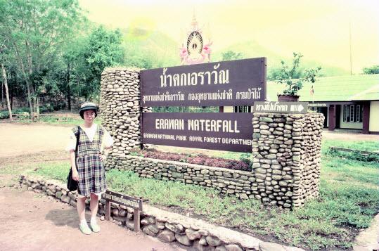 泰國 北碧府 Erawan Waterfall 瀑布入口