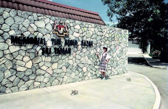 馬來西亞吉隆坡 敦阿都拉沙紀念館