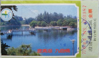 cheng-ching-lake-ticket-1