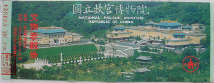 taipei-national-palace-museum-ticket-1