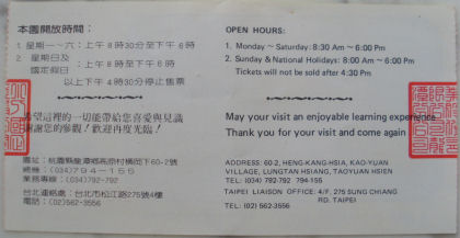 window-on-china-ticket-2