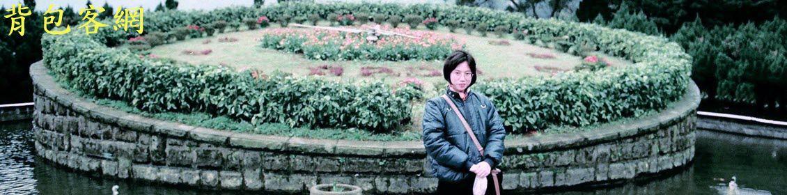 台灣環島自助遊 1989