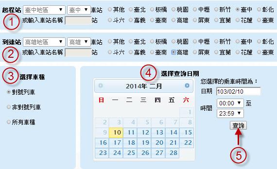 如何查詢台灣鐵路火車時刻表