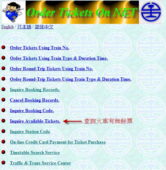 查詢台灣鐵路火車有無餘票程序