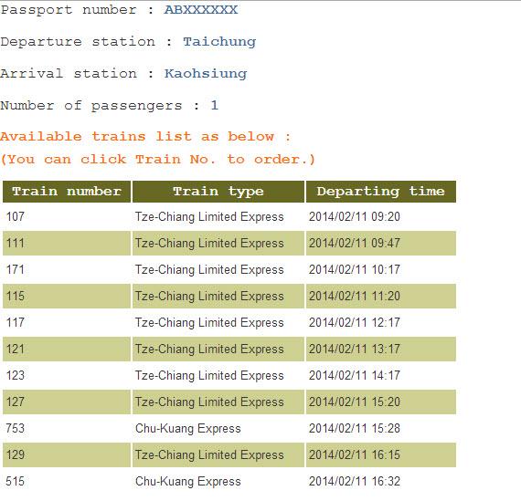 查詢台灣鐵路火車有無餘票結果
