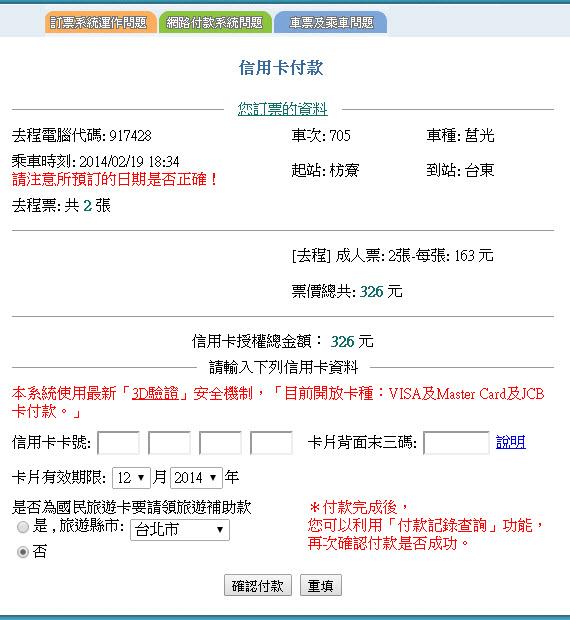 台灣火車票網上訂購程序