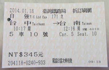 台中往台南火車票