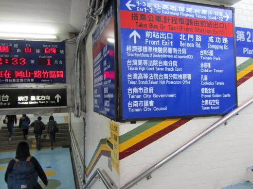 台南火車站